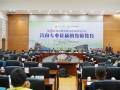 第五届海峡两岸教师教育高端论坛在湛江举行