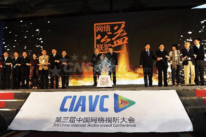 第三届中国网络视听大会开幕 全国网络公益联盟成立