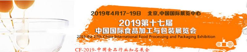 2019食品展