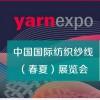 2019第十六届中国国际纺织纱线(春夏)展览会