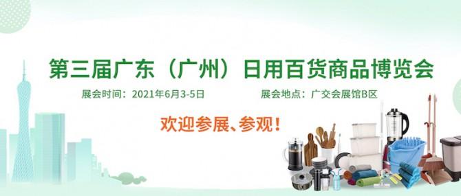 2021第3届中国(广州)日用百货商品博览会