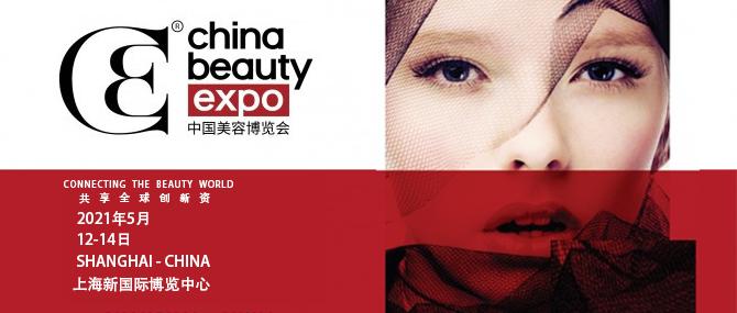 2021年上海美博会|2021年上海美容博览会