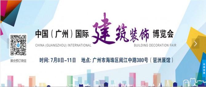 2021年第二十三届中国(广州)国际建筑装饰博览会