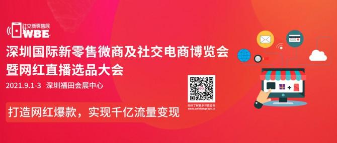 2021WBE国际新零售社交电商博览会暨网红直播选品大会
