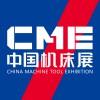 2021年3月第7届CME中国机床展(UFI)认证