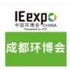 2022第四届中国环博会成都展 2022成都环博会