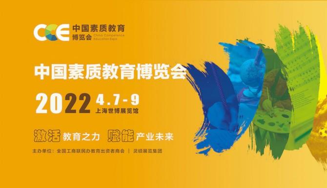 CCE中国素质教育博览会